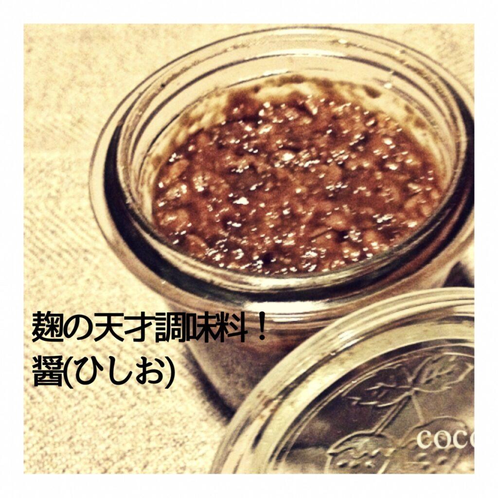 麹の天才調味料!醤(ひしお)とは?