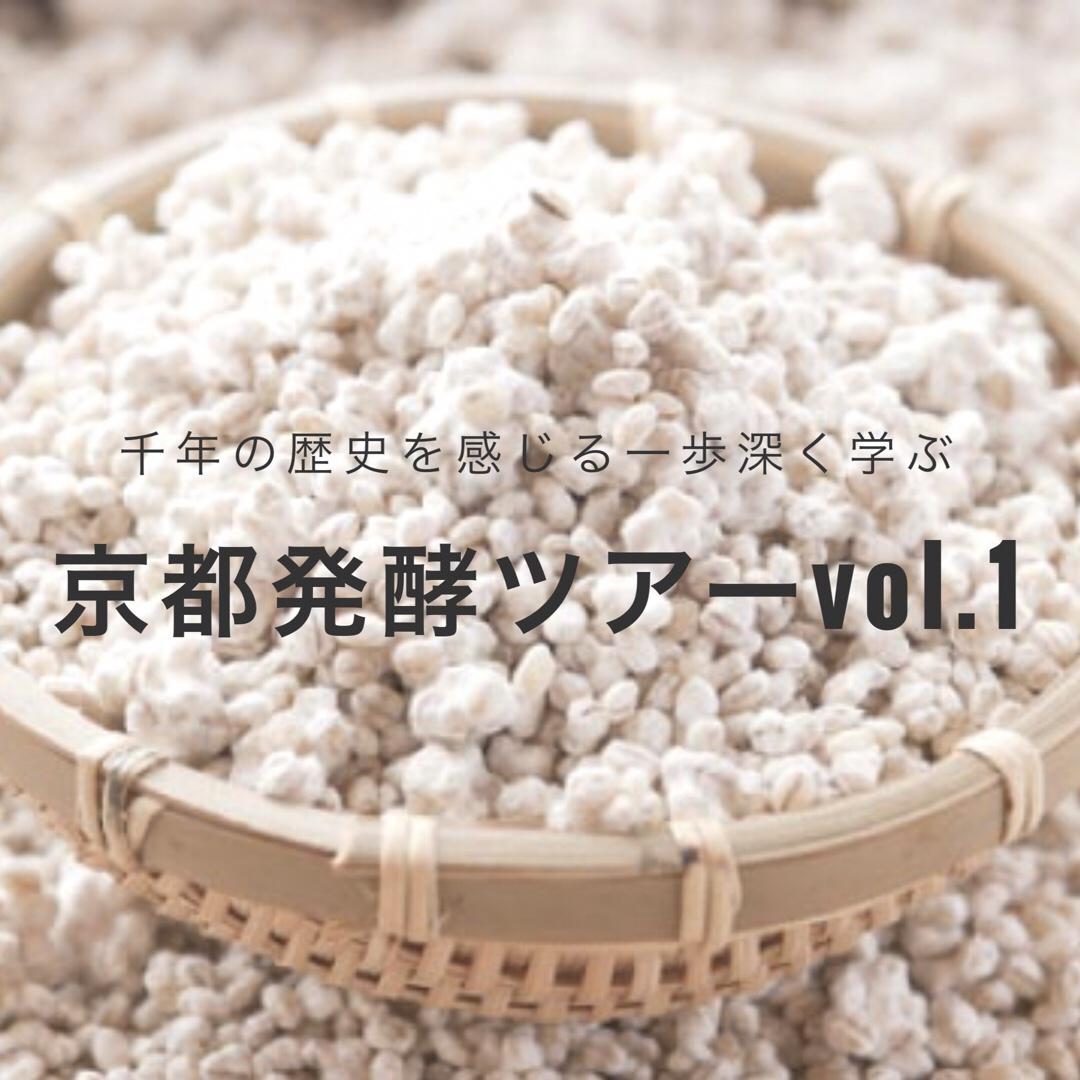 プレミアム京都発酵ツアーのススメ